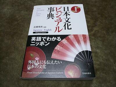 日本文化ビジュアル辞典